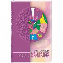 Книга о мандалах