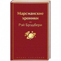Марсианские хроники (винно-красный). Брэдбери Р.