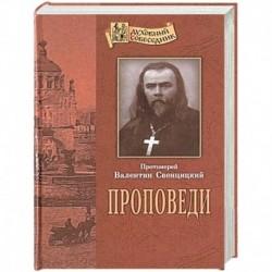 Проповеди. Свенцицкий В., протоиерей