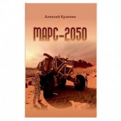 Марс-2050. Кузилин А.А.