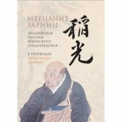 Мерцание зарниц:Буддийская поэзия японского средневековья