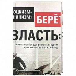 Троцкизм-«ленинизм» берет «власть»