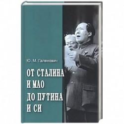 От Сталина и Мао до Путина и Си