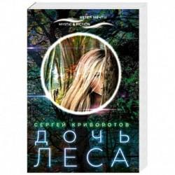 Дочь леса