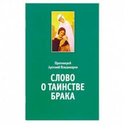 Слово о таинстве брака. Владимиров А., протоиерей