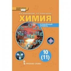 Химия. 10 (11) класс. Учебник. Углубленный уровень