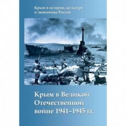 Крым в Великой Отечественной войне 1941-1945 гг.