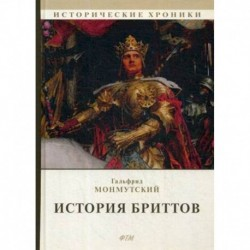 История бриттов. Historia Brittonum