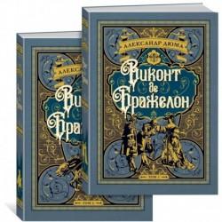 Виконт де Бражелон. Комплект из 2 книг