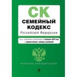 Семейный кодекс Российской Федерации. Текст с изменениями и дополнениями на 2 февраля 2020 года (+ сравнительная