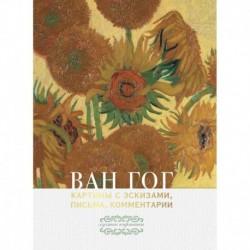 Ван Гог: картины с эскизами, письма, комментарии