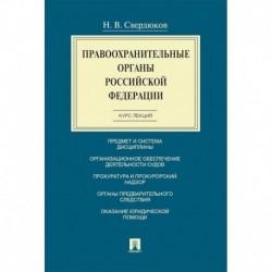 Правоохранительные органы РФ.Курс лекций