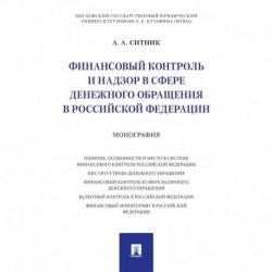 Финансовый контроль и надзор в сфере денежного обращения в Российской Федерации. Монография