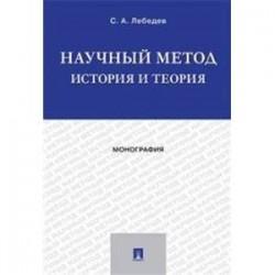 Научный метод. История и теория. Монография