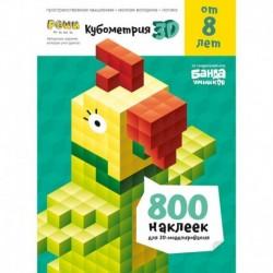Кубометрия 3D.от 8 лет.800 наклеек для 3D-моделирования.Пособие с развивающими заданиями