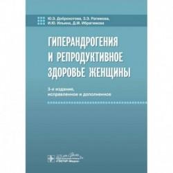 Гиперандрогения и репродуктивное здоровье женщины