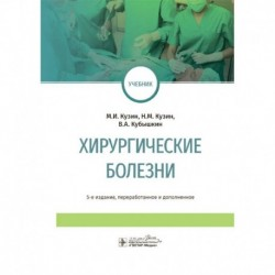 Хирургические болезни (2-е изд.дополн.и переработ.)