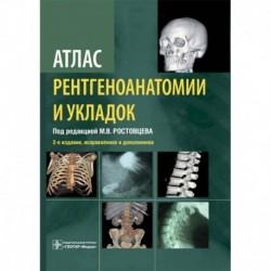 Атлас рентгеноанатомии и укладок.Руководство для врачей