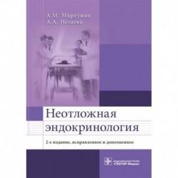 Неотложная эндокринология (изд.2-е)