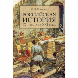 Российская история IX- начала XXI века