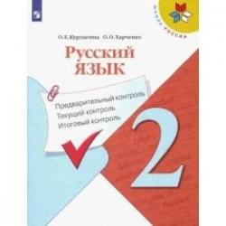 Русский язык. 2 класс. Предварительный контроль. Текущий контроль. Итоговый констроль. ФГОС