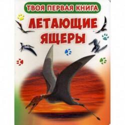 Твоя первая книга. Летающие ящеры