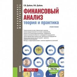 Финансовый анализ. Теория и практика + еПриложение. Тесты (бакалавриат). Учебное пособие