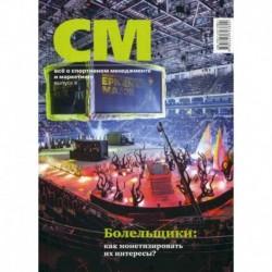 СМ: все о спортивном менеджменте и маркетинге
