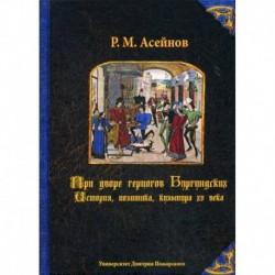 При дворе герцогов Бургундских. История, политика, культура XV века