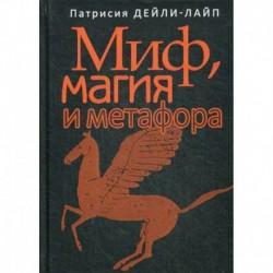Миф, магия и метафора