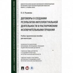 Договоры о создании результатов интеллектуальной деятельности и распоряжении исключительными правами