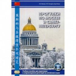 Прогулки по Москве и Санкт-Петербургу