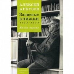 Записные книжки 1941-1954