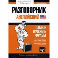 Английский разговорник и мини-словарь 250 слов