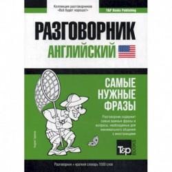 Английский разговорник и краткий словарь. 1500 слов