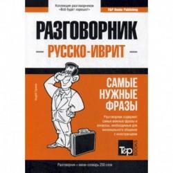 Русско-иврит разговорник и мини-словарь 250 слов