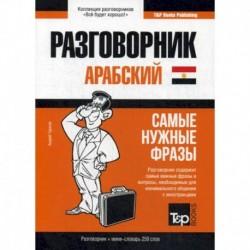 Арабский (египетский) разговорник и мини-словарь. 250 слов