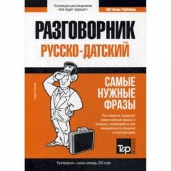 Русско-датский разговорник и мини-словарь 250 слов