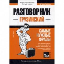 Грузинский разговорник и мини-словарь 250 слов