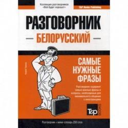 Белорусский разговорник и мини-словарь. 250 слов