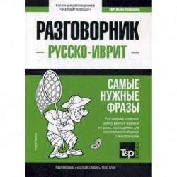 Русско-иврит разговорник и краткий словарь 1500 слов