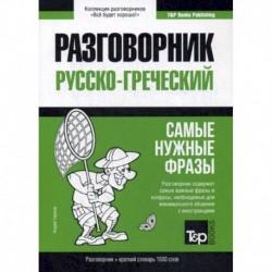 Русско-греческий разговорник и краткий словарь 1500 слов
