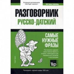 Русско-датский разговорник и краткий словарь 1500 слов