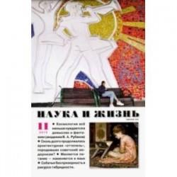 Журнал 'Наука и жизнь' № 11. 2019