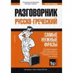 Греческий разговорник и мини-словарь 250 слов