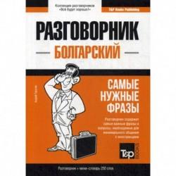 Болгарский разговорник и мини-словарь 250 слов