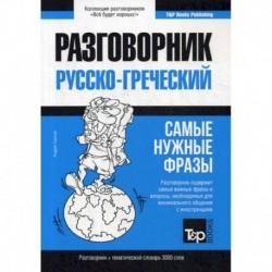 Греческий разговорник и тематический словарь 3000 слов