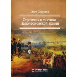 Стратегия и тактика Наполеоновской армии