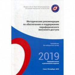 Методические рекомендации по обеспечению и поддержанию периферического венозного доступа. 2019