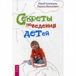 Секреты поведения детей